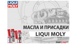 Автохимия и присадки Liqui Moly в Севастополе